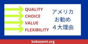アメリカお勧めの4つの理由 | 留学支援 | KOBAZEMI.ORG