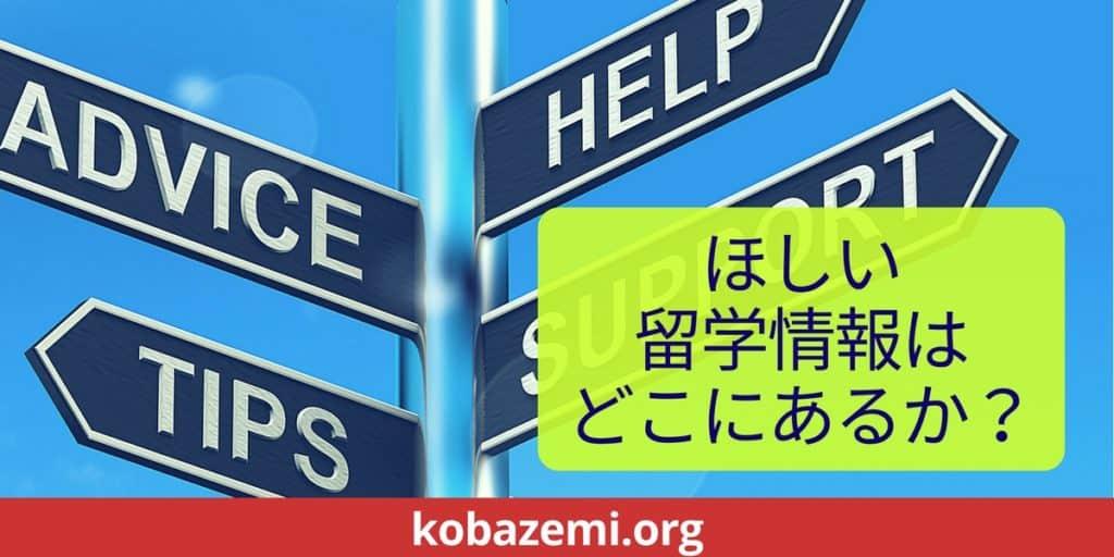 留学相談は、どこにすれば良いの? | アメリカ留学支援 | KOBAZEMI.ORG