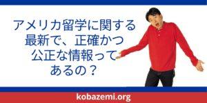 アメリカ留学に関する最新で、正確かつ公正な情報ってあるの? | アメリカ留学支援 | KOBAZEMI.ORG