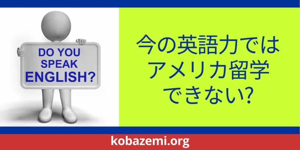 今の英語力では留学できない? | アメリカ留学支援 | KOBAZEMI.ORG