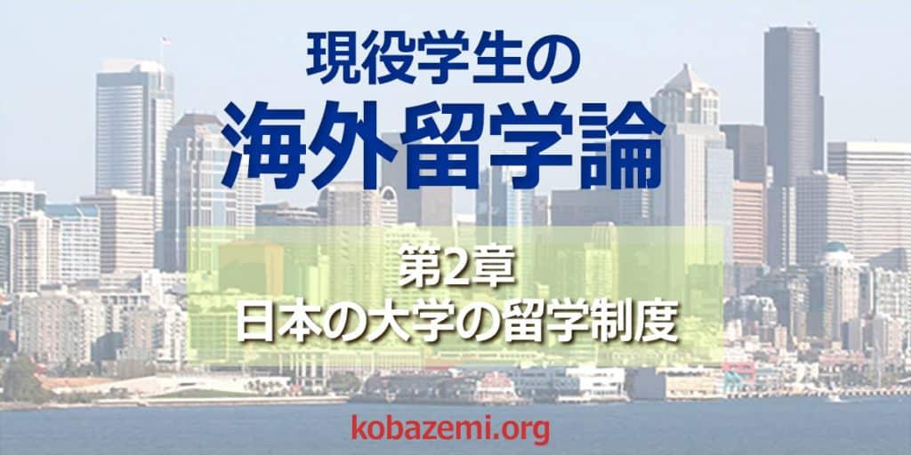 現役大学生の海外留学論:第2章 日本の大学の留学制度| 留学支援 kobazemi.org