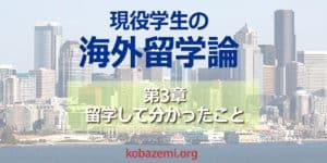 現役大学生の海外留学論:第3章 留学して分かったこと | 留学支援 kobazemi.org