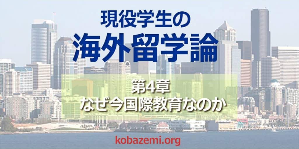 現役大学生の海外留学論:第4章 なぜ今国際教育なのか| 留学支援 kobazemi.org