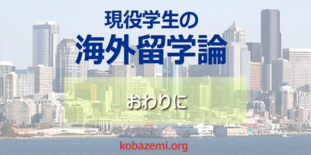 現役学生の海外留学論:おわりに | 留学支援 kobazemi.org