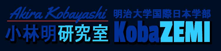 KobaZEMI-小林明研究室