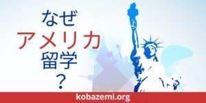 なぜアメリカを勧めるのか? | アメリカ留学支援 | KOBAZEMI.ORG