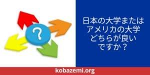 日本の大学またはアメリカの大学どちらが良いですか? | アメリカ留学支援 | KOBAZEMI.ORG