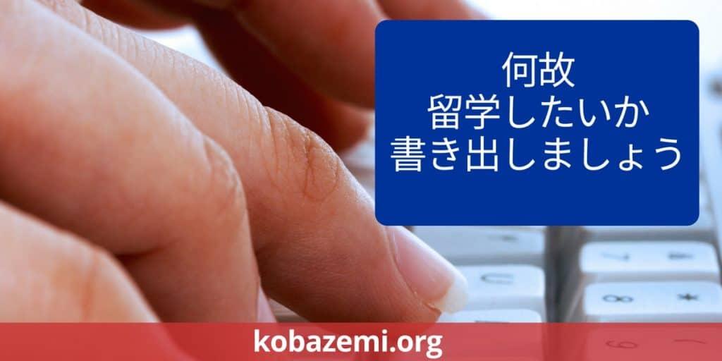 なぜ留学したいか、目的はなんでしょう? | アメリカ留学支援 | KOBAZEMI.ORG