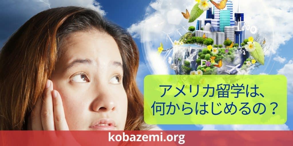 留学、何からはじめるの? | アメリカ留学支援 | KOBAZEMI.ORG