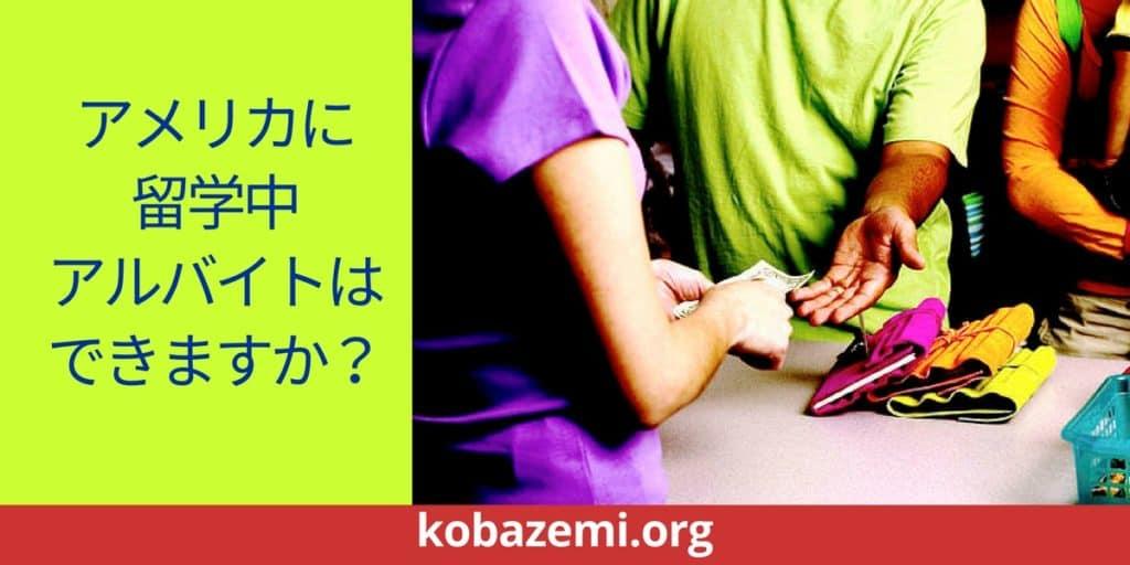 アメリカに留学中アルバイトはできますか? | アメリカ留学支援 | KOBAZEMI.ORG