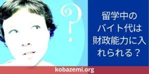 留学中のバイト代を財政能力に加えてもいい?| アメリカ留学支援 | KOBAZEMI.ORG
